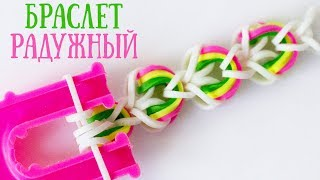 Браслет РАДУЖНЫЙ из резинок на рогатке без станка | Bracelet rainbow loom