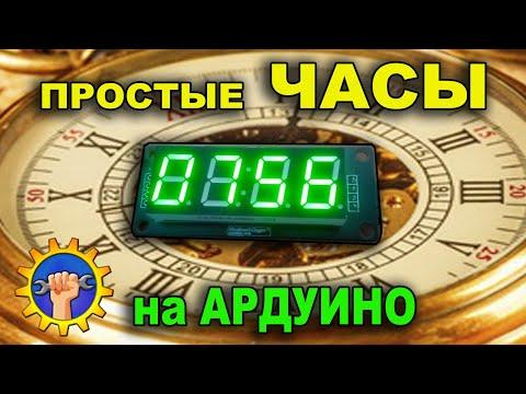 Часы на Ардуино