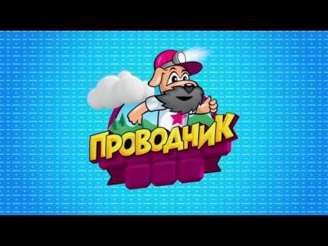 Проводник׃ Смоленск с Максимом Киселевым