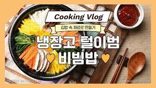 [냉장고 털이용]김밥 속 재료로 비빔밥 만들어 먹기