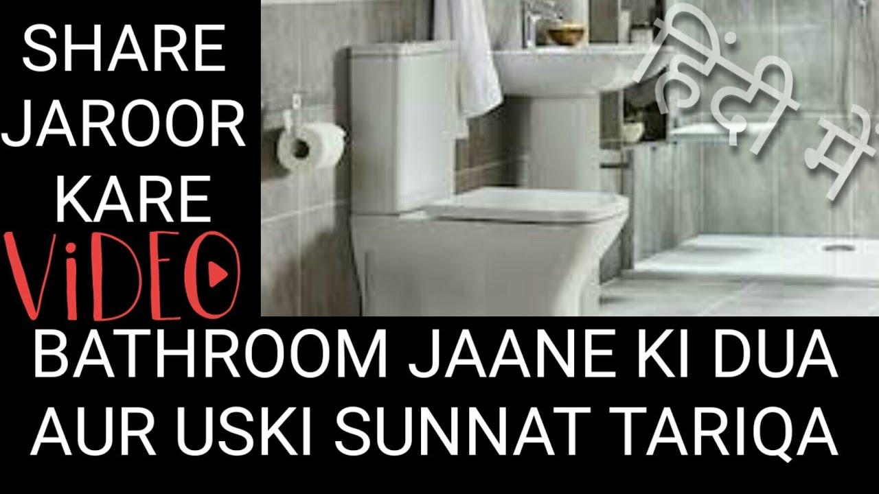 Bathroom Se Bahar Jane Ki Dua | Decoromah