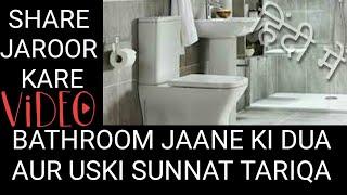 Toilet Me Jane Or Bahar Aane Ki Dua