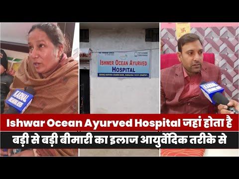 Ishwar Ocean Ayurved Hospital जहां होता है बड़ी से बड़ी बीमारी का इलाज आयुर्वेदिक तरीके से