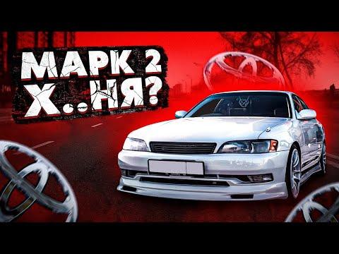 НЕ ПОКУПАЙ / ПРОДАВАЙ !!! MARK 2 90