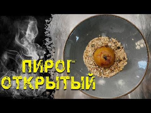 Яблочный пирог с тыквой / Необычная подача / Открытый пирог