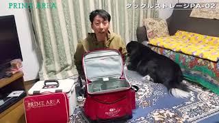 「タックルストレージPA-02」「マルチクッションPA-01」商品紹介/渡辺武