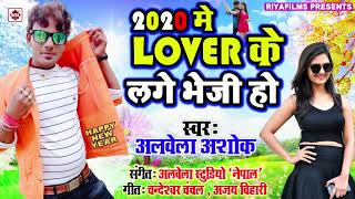Aarkesta Star Alwela Ashok 2020 Happy New Year Song लवर के लगे भेजी हो Happy New Year Bhojpuri