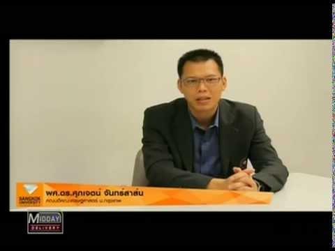 แนวทางการแก้ปัญหาประชากรสูงวัยในไทย โดย คณบดีคณะเศรษฐศาสตร์ มหาวิทยาลัยกรุงเทพ