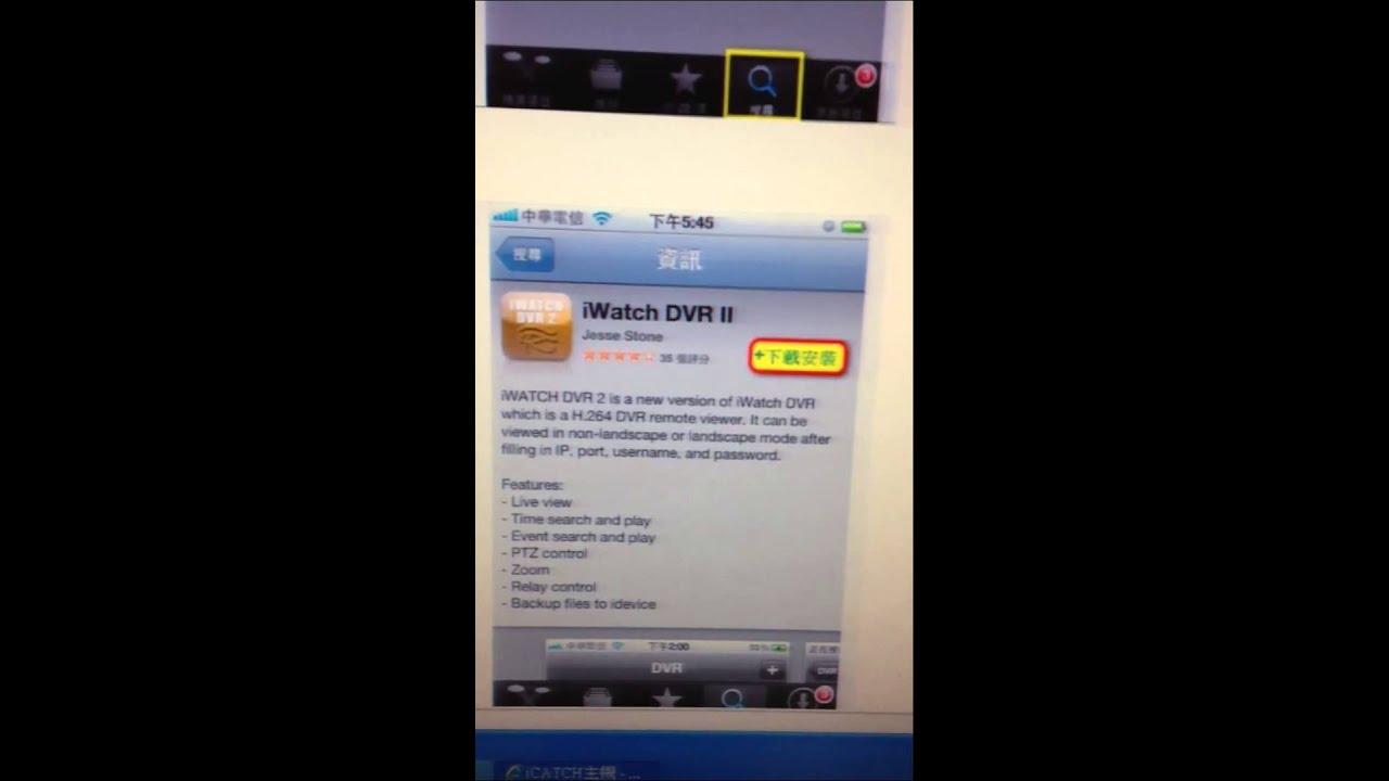 "Youtube Go L Application Qu On Aimerait Tous Avoir Dans: Please Go To App Store And Find ""iWatch DVR II"""