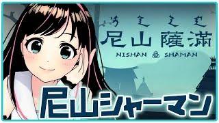 【尼山シャーマン】幻想的リズムゲームで神になる!!
