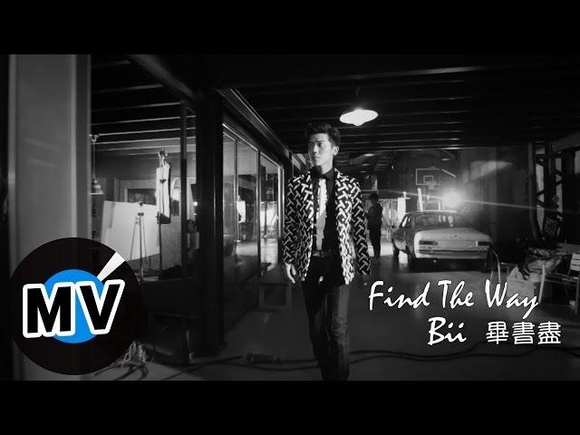 畢書盡 Bii - Find The Way (官方版MV)