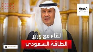 لقاء مع الأمير عبدالعزيز بن سلمان وزير الطاقة السعودي