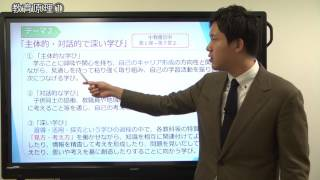 【教セミ2017年9月号】教職教養Training動画 講座2 thumbnail
