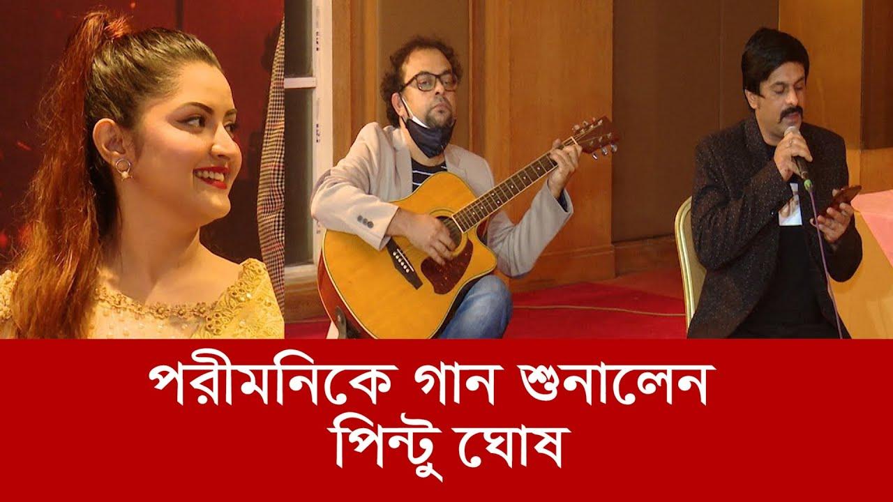 Download পরীমনি কে গান শুনালেন  পিন্টু ঘোষ | Tomar Name তোমার নামে | Bangla Movie Song | Sphulingo | Porimoni