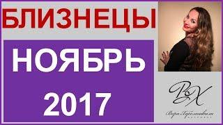 БЛИЗНЕЦЫ. ГОРОСКОП на НОЯБРЬ 2017г.