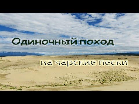 Чарские пески.Забайкальский край 2016.