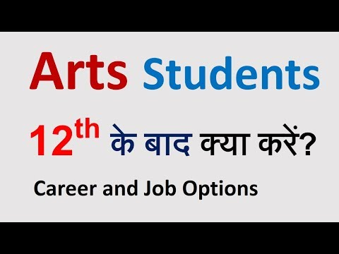 What to do After 12th Arts || Career and Job Options for Arts Students || आर्ट्स स्टूडेंट 12वीं