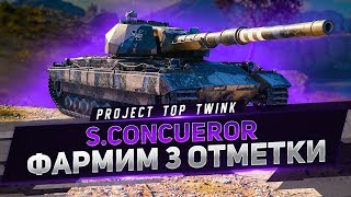 TOP TWINK ● SUPER CONQUEROR ● ВЫПУСК #2
