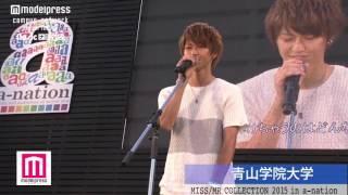 ミスター青山学院大学 2015 年度ファイナリストのa-nationにて行われた...