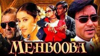 Mehbooba-블록버스터 볼리우드 힌디어 영화 | Sanjay Dutt, Ajay Devgan, Manisha Koirala | महबूबा