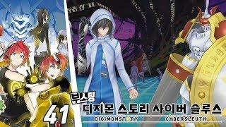 디지몬 스토리 사이버 슬루스 (41화) 아라타몬 각성 VS 로얄나이츠 듀크몬 [PS4]