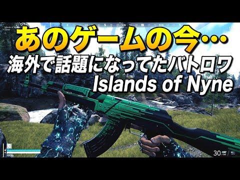 何故、Islands of Nyneは失敗したのか?|Why Islands of Nyne Failed【ゆっくり実況】