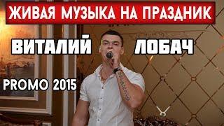 Музыкант - музыка на свадьбу Киев, Полтава, Днепропетровск