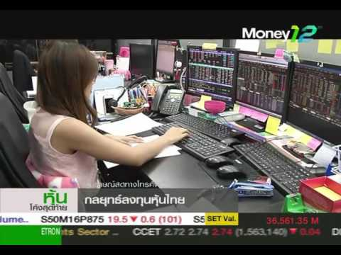 """หุ้นโค้งสุดท้าย """"กลยุทธ์ลงทุนหุ้นไทย"""" / 23 พ.ค. 59"""