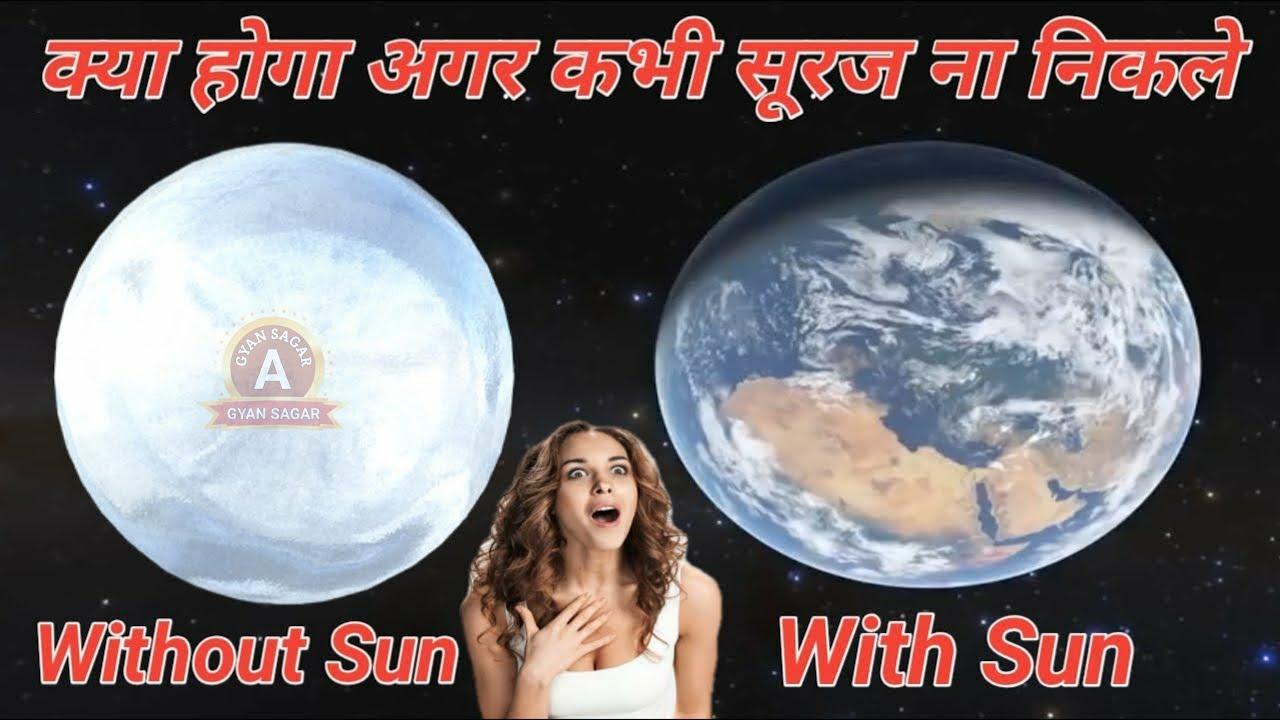 क्या होगा अगर कभी सूरज ना निकले_-_ Top Facts About Sun _-_ New Facts in Hindi