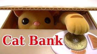 Piggy Bank! Funny Cat Bank! いたずらバンク猫