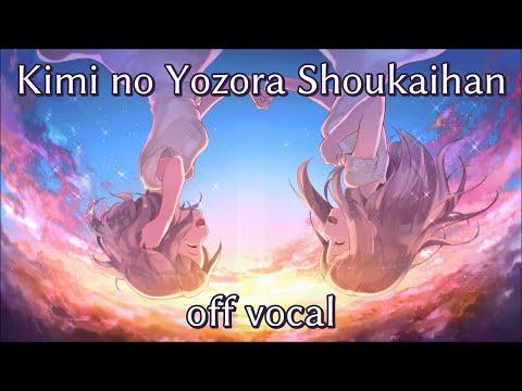 [Karaoke | off vocal] Kimi no Yozora Shoukaihan [Orangestar]
