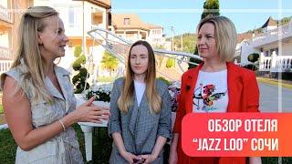 Обзор отеля Jazz Loo Сочи лучший выбор для семейного отдыха интервью с директором отеля