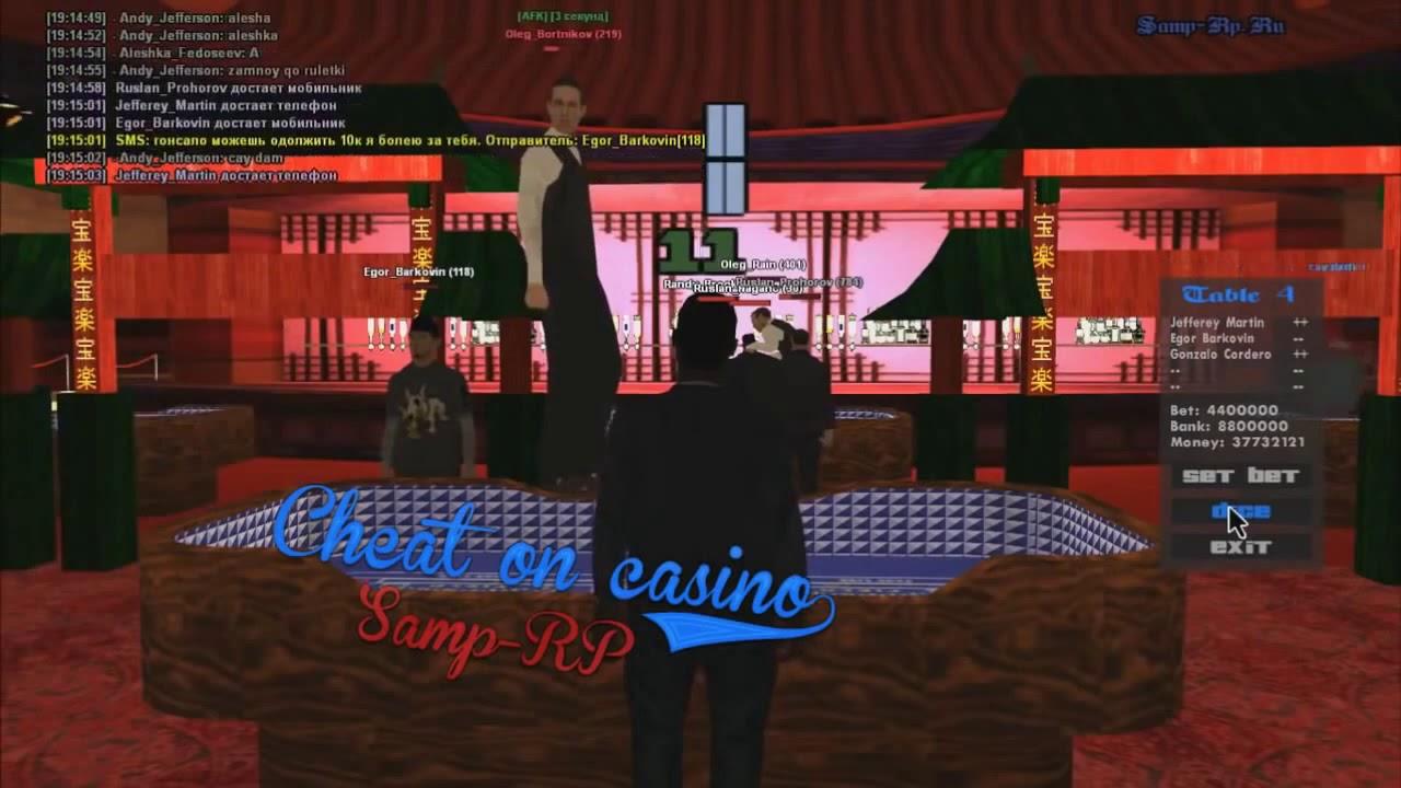 Читы для казино самп рп будет ли работать смарт-карта радуга в рессивере голден интерстар 780