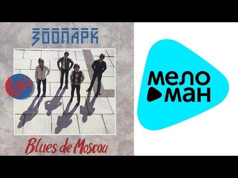 Клип Зоопарк - Blues De Moscou