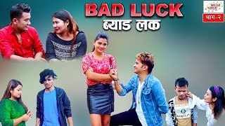 Bad Luck, Episode-2, 23-December-2018, By Media Hub Official Channel