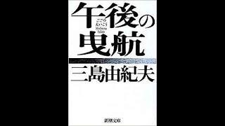 三島由紀夫『午後の曳航』解説 thumbnail