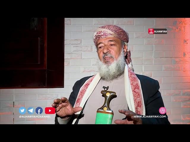 لقاء خاص مع الشيخ علي المطري | قناة الهوية