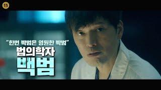 「検法男女2」予告映像3…
