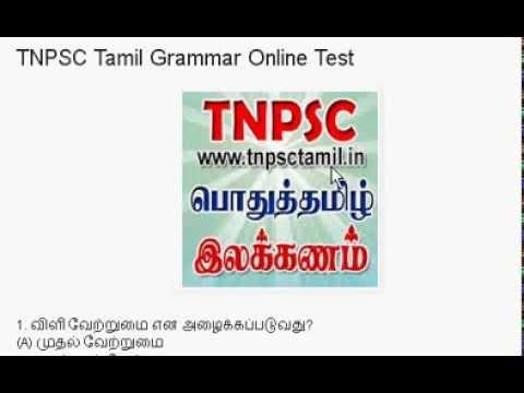 Tnpsc group 4 notes in tamil pdf