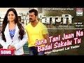 Jana Tani Jaan Na Badal Sakelu Tu | Khesari Lal Yadav,Kajal Raghwani | New Song 2019