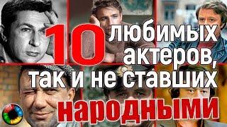 10 любимых актеров СССР, не получивших звание народных