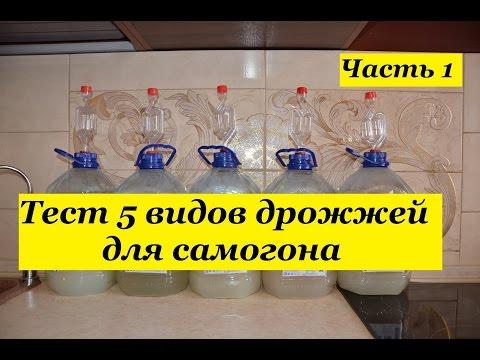 Тест дрожжей для самогона. 5 видов. Часть 1