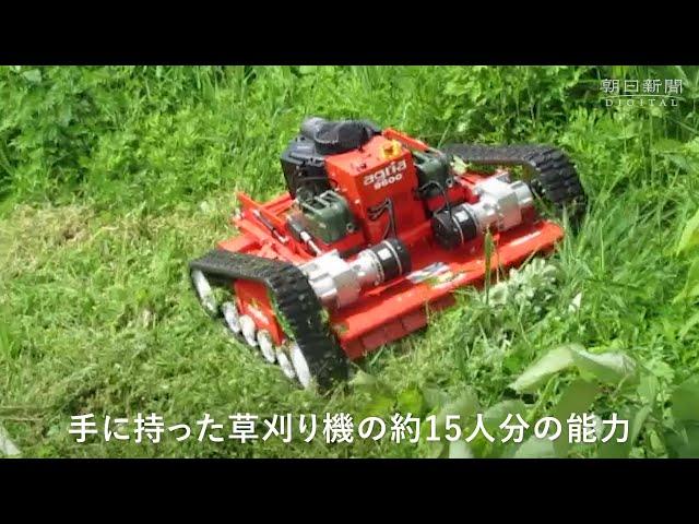 棚田の農作業、負担軽減に リモコン草刈り機がお披露目