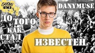 DANYMUSE ДО ТОГО КАК СТАЛ ИЗВЕСТЕН | ДАНИИЛ БУРЦЕВ, БИОГРАФИЯ