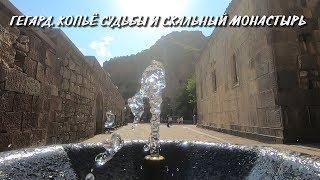 Армения #3. Гегард. Копьё судьбы и скальный монастырь