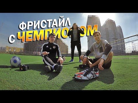 Freestyle & Panna with russian champion - Фристайл с чемпионом