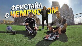 ФРИСТАЙЛ с ЧЕМПИОНОМ   freestyle with Champion