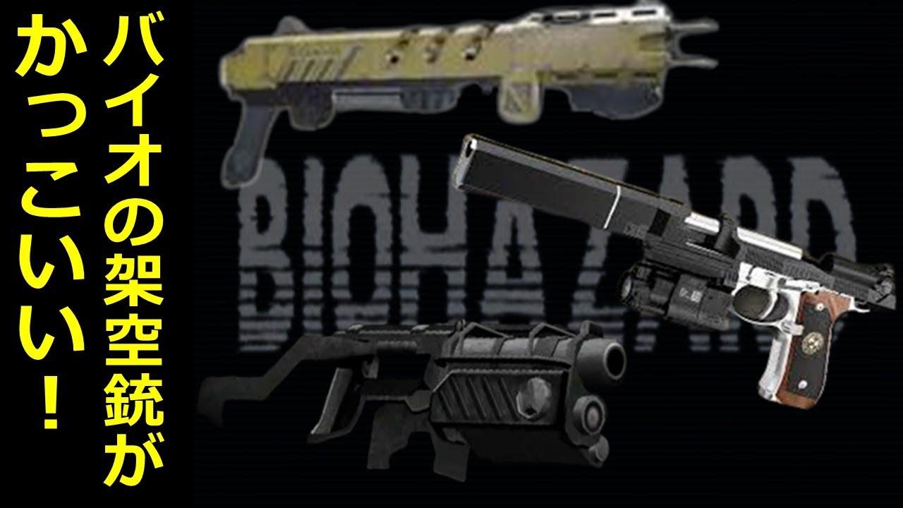 武器 バイオ5