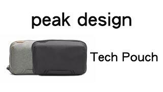 【PeakDesign】Tech Pouchは丈夫で収納力バツグンでした!【ポーチ大好き芸人】