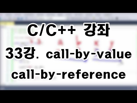 [C/C++ 강좌] 33강. call-by-value와 call-by-reference